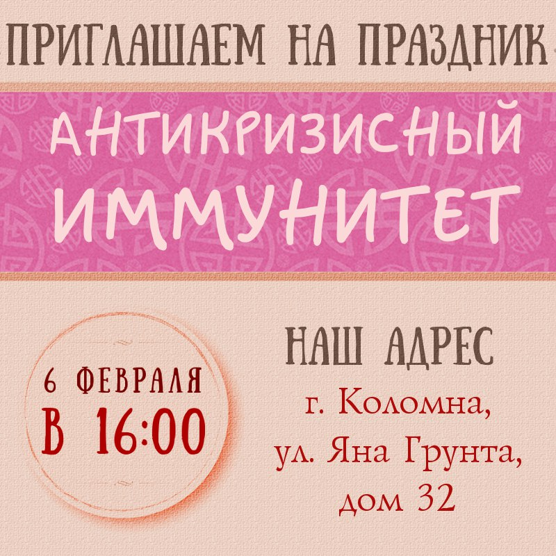 Афиша Коломна Праздник «АНТИКРИЗИСНЫЙ ИММУНИТЕТ»