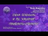 Елена Беленькая и ПЦ
