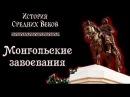 Монгольские завоевания рус История средних веков