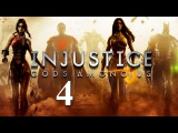 INJUSTICE GODS AMONG US Глава 4 Джокер