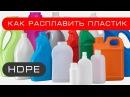 Как расплавить пластик HDPE бесплатный материал для самоделок