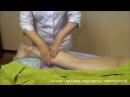 Массаж ноги по отсасывающей методике