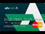 AdvCash   Регистрация,верификация, заказ карты
