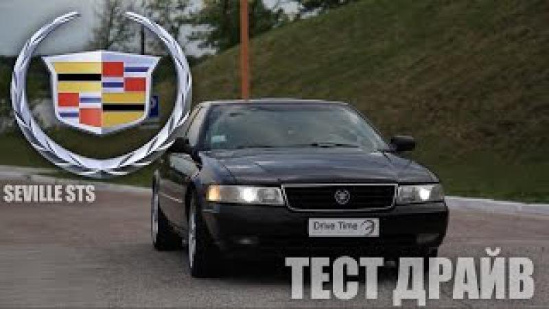 Тест драйв Cadillac Seville STS Drive Time