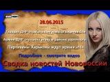 Новороссия. Сводка новостей Новороссии (События Ньюс Фронт) / 28.06.2015 / Roundup NewsFront ENG SUB
