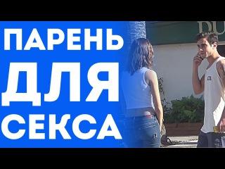 Девушка Ищет Себе Парня Для Секса На Улице (Пранк С Переводом 2015)