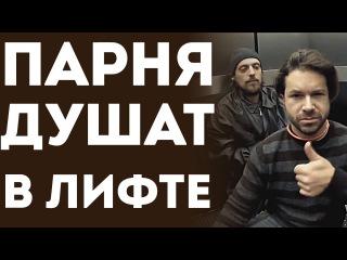 Жестокое Убийство В Лифте - Парня Душат Верёвкой (Социальный Эксперимент)