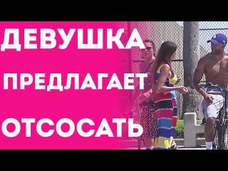 Девушка Предлагает Отсосать Парням На Улице (Пранк С Переводом 2015)