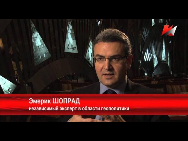 Французский геополитик Эмерик Шопрад Россия источник надежды для народов мира