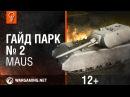 World of Tanks Гайд Парк Maus