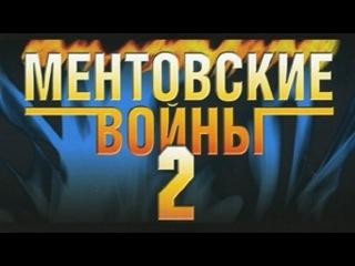 Ментовские войны 2 сезон 3 серия (Сериал боевик криминал)