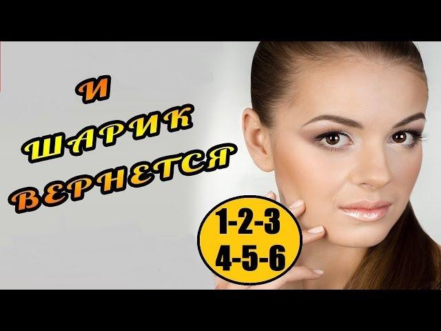 И шарик вернется 1,2,3,4,5,6 серия 2015 Мелодрама Фильм Сериал