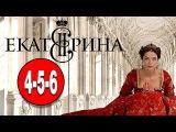 Екатерина. Сериал. 4-5-6 серия