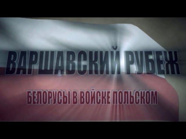 Обратный отсчёт. «Варшавский рубеж. Белорусы в Войске Польском»