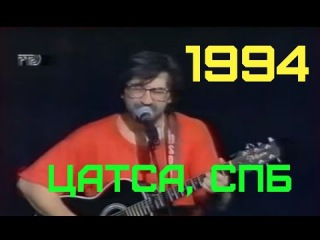 28.10.1994 ДДТ - Концерт в ЦАТСА, СПб