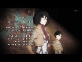 Shingeki no Kyojin ending 2 HD Вторжение Титанов эндинг 2 Attack on Titan ED
