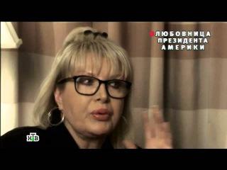 Новые русские сенсации: Любовница президента Америки