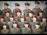 КрАПП им. А. Александрова - Солнце скрылось за горою (1978 муз. Матвея Блантера - ст. Александра Коваленкова)