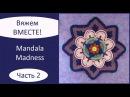 Mandala Madness. Часть 2. Как вязать мандалу крючком