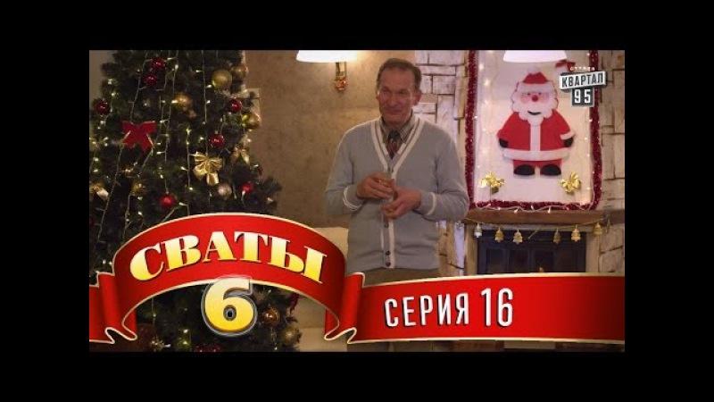 Сваты 6 (6-й сезон, 16-я серия)