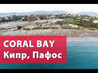 Пляж Кипр Пафос Корал Бей, Пляжи Кипра | Beach Cyprus Paphos Coral Bay