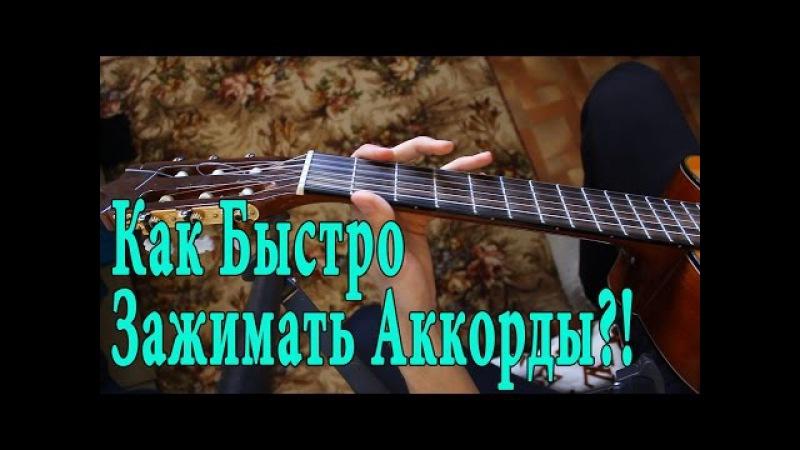Как Научиться Быстро Зажимать Аккорды на ГИТАРЕ?! Плавная и Чистая Смена Аккордов на Гитаре