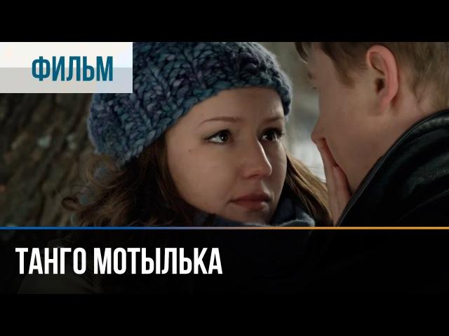 ▶️ Танго мотылька Мелодрама Фильмы и сериалы Русские мелодрамы
