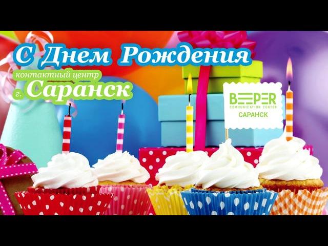 Курган и Екатеринбург поздравляют г. Баранул, г. Волгоград, г. Саранск