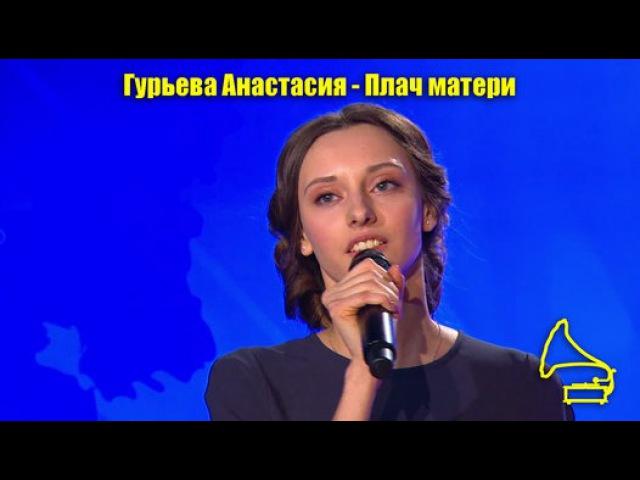 Гурьева Анастасия - Плач матери