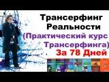 Практический курс Трансерфинга за 78 дней Зеланд Вадим Трансерфинг Реальности Слушать аудиокнигу