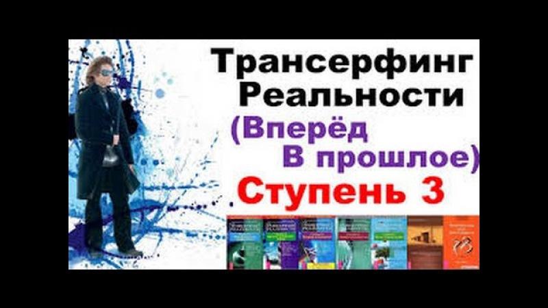 Трансерфинг Реальности Ступень 3 Вперед в прошлое Вадим Зеланд