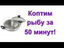 Копчение рыбы в домашних условиях в Сковороде ВОК от iCook!