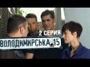 Владимирская 15 2 серия Сериал о полиции