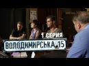 Владимирская 15 1 серия Сериал о полиции