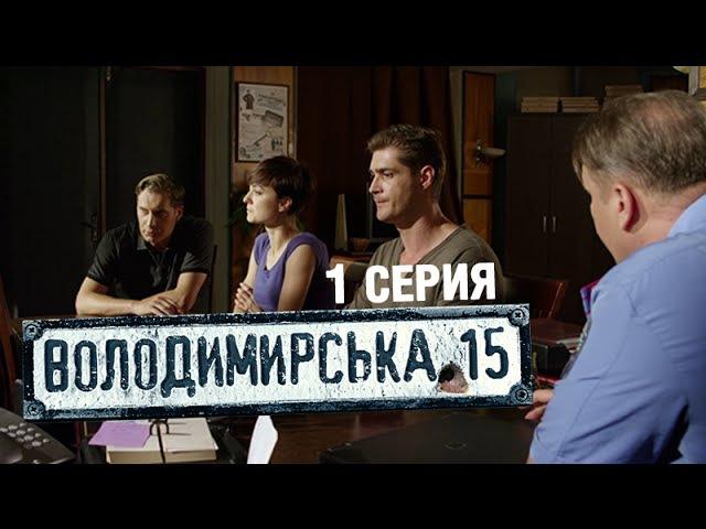 Владимирская, 15 - 1 серия | Сериал о полиции
