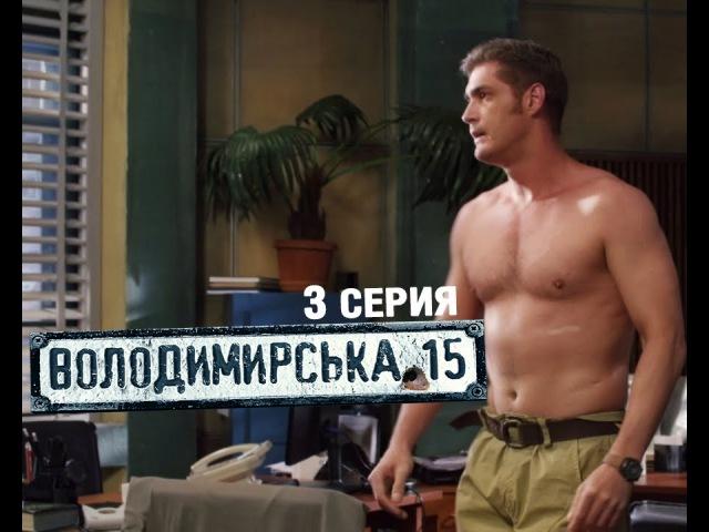 Владимирская, 15 - 3 серия | Сериал о полиции