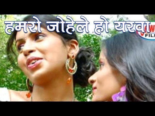हमर जोहेला यरवा Top 10 Bhojpuri Hot Songs 2015 || Hamro Johele Ho Yarwa || Amrita Dixit [HD]