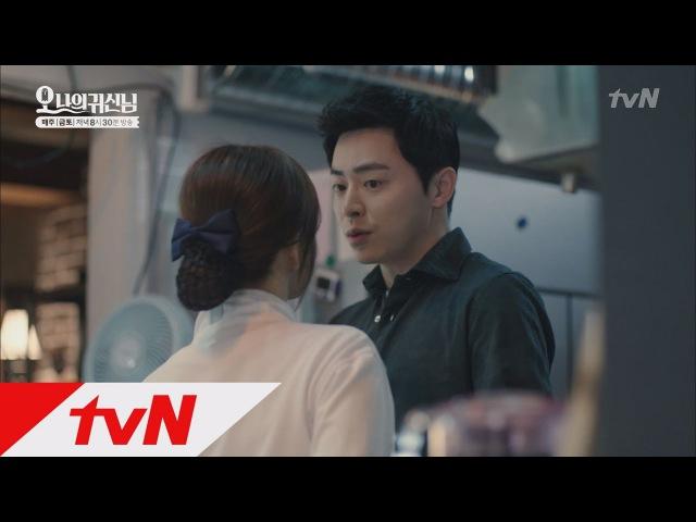 ′한 번만 해요!′ 봉선(박보영)에게 정조 위협을 느낀 선우(조정석) 오 나의 귀신님 4화