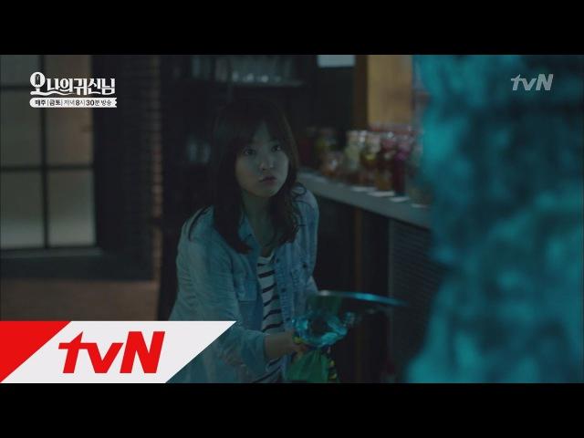 지박령과 봉선(박보영)의 한판 승부 오 나의 귀신님 3화