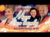 Муж по вызову / фильм НТВ / 2015 / анонс