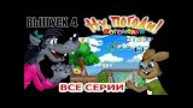 Ну погоди Выпуск 4 Догонялки Все серии игры