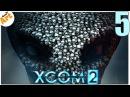 XCOM 2 Ветеран - 5 Человек-какашка