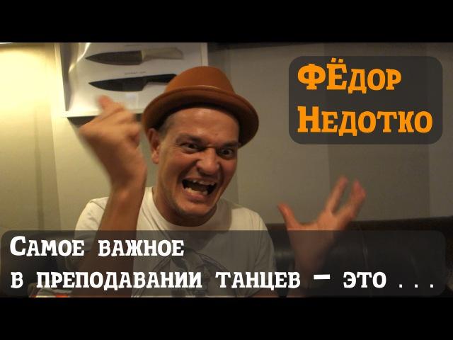 Федя Недотко о самом важном для преподавателей танцев