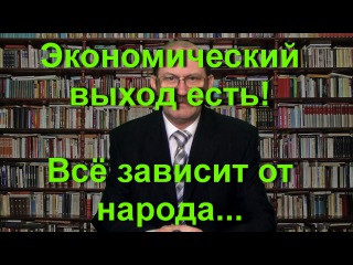 Шок! Путин не спасет Россию! Это сделают активные люди! Экономический выход есть.