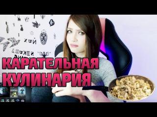 ШКУРАКУХНЯ - КАРАТЕЛЬНАЯ КУЛИНАРИЯ