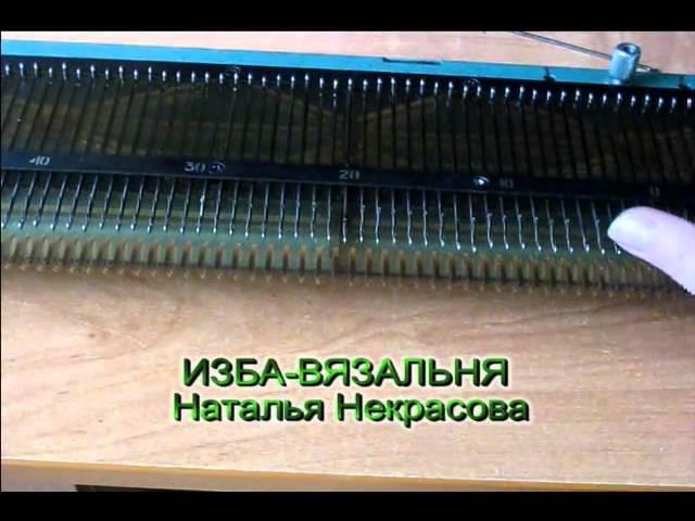 Уроки от Некрасовой Натальи настройка однофонтурной вязальной машины Нева-5 замена игл
