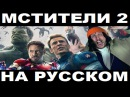 108 Bum Reviews - The Avengers: Age of Ultron (rus vo G-NighT)