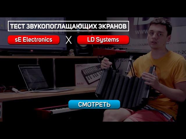 Тест звукопоглощающих экранов sE Electronics и LD Systems. IDJ.by Podcast