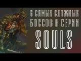 [ТОП] 6 самых сложных боссов в серии Souls