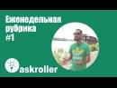 Еженедельная рубрика 1 askroller